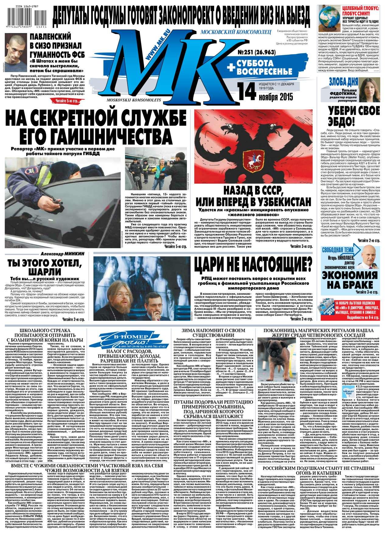 МК Московский Комсомолец 251-2015