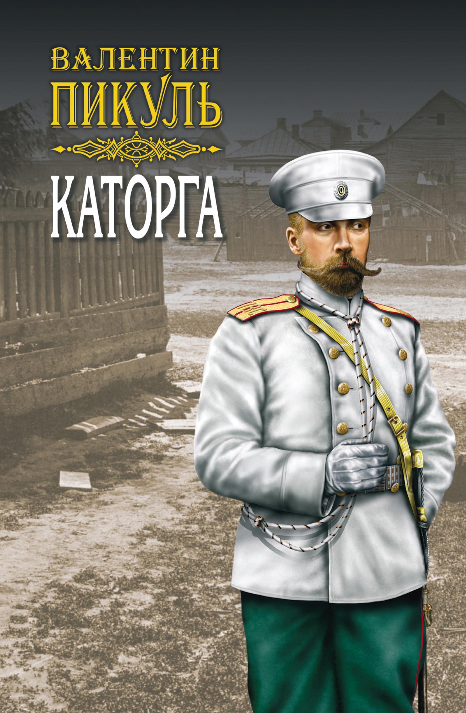 Каторга ( Валентин Пикуль  )