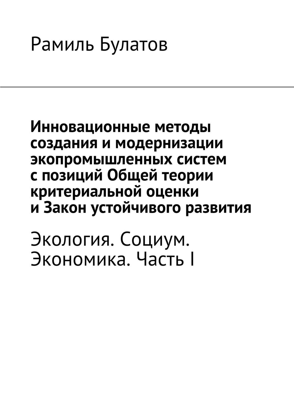 Рамиль Булатов Инновационные методы создания имодернизации экопромышленных систем спозиций Общей теории критериальной оценки иЗакон устойчивого развития рамиль булатов сектор третий– курс устойчивый