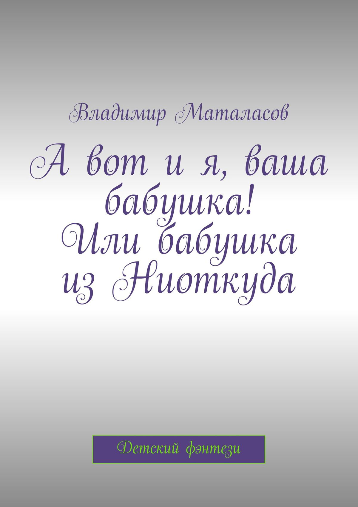 Владимир Маталасов Авот ия, ваша бабушка! Или Бабушка изНиоткуда варди дж из ниоткуда автобиография isbn 9785699958054