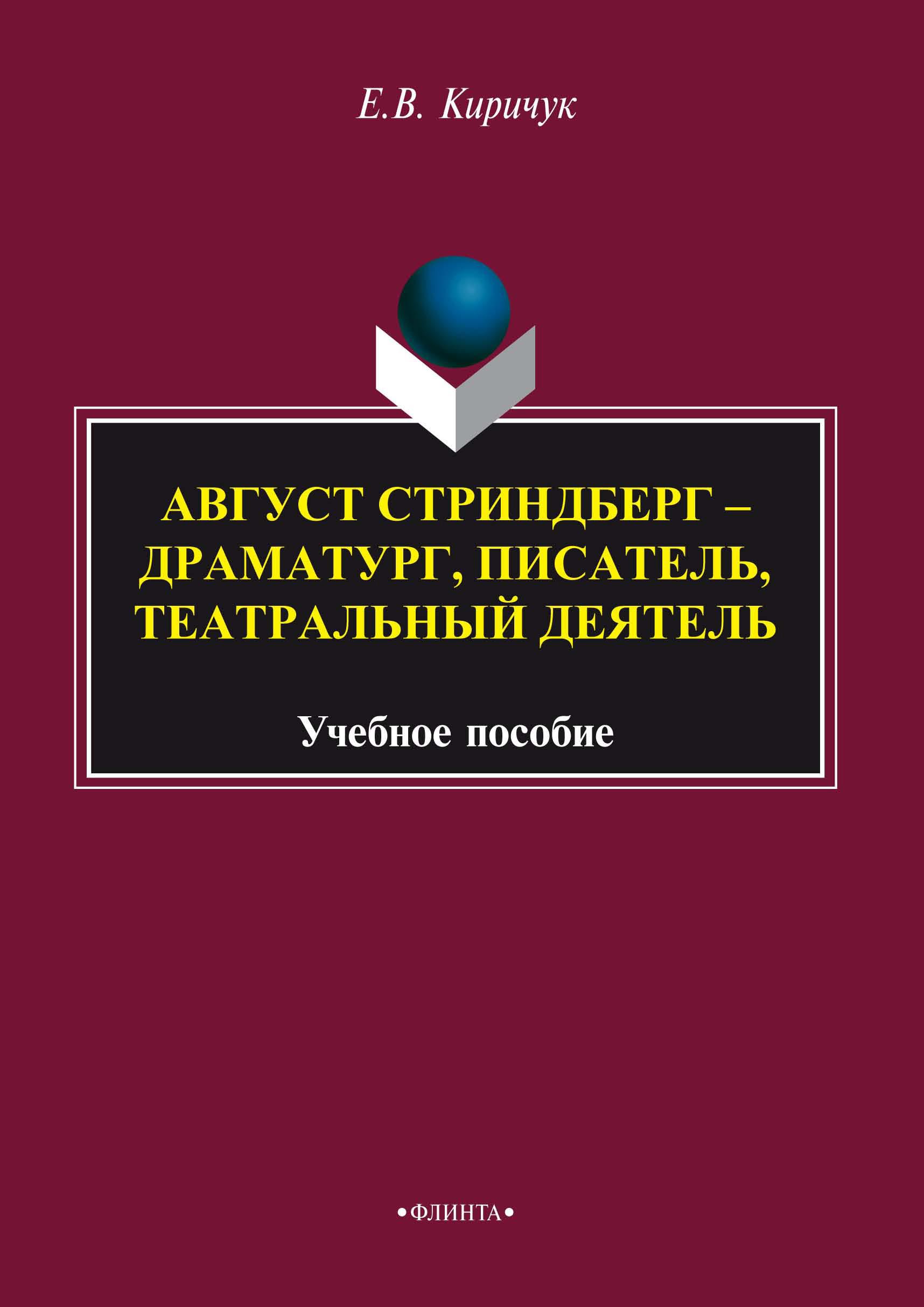 Е. В. Киричук Август Стриндберг – драматург, писатель, театральный деятель бальзамо е август стриндберг лики и судьба