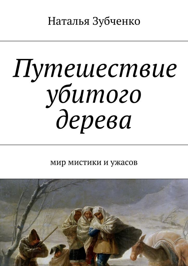 Наталья Александровна Зубченко Путешествие убитого дерева. мир мистики иужасов