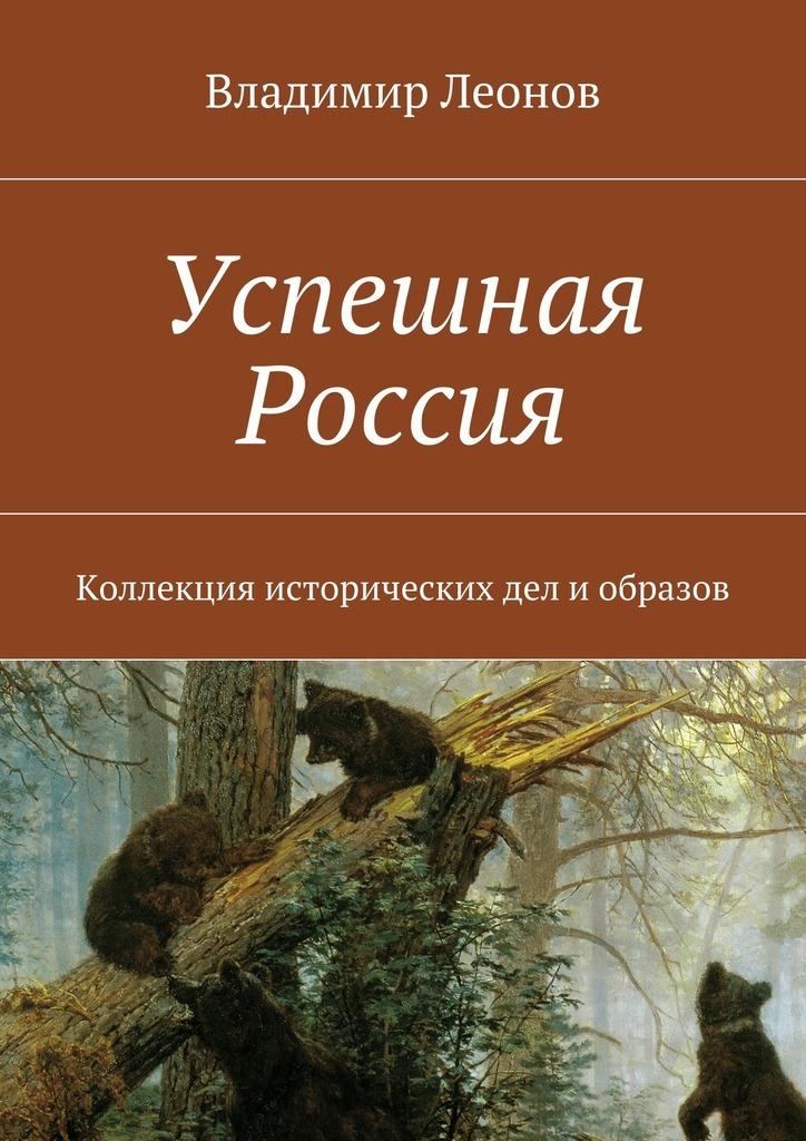 Владимир Леонов Успешная Россия цена