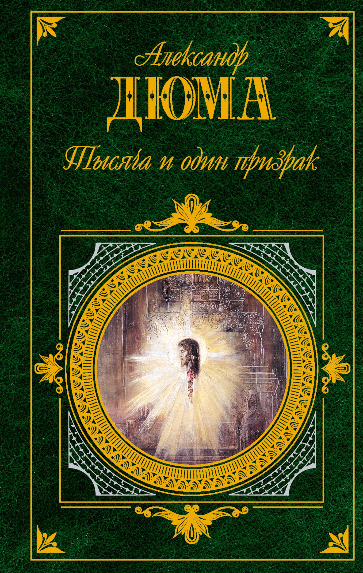 Александр Дюма Тысяча и один призрак эксмо жених призрак собрание мистических историй