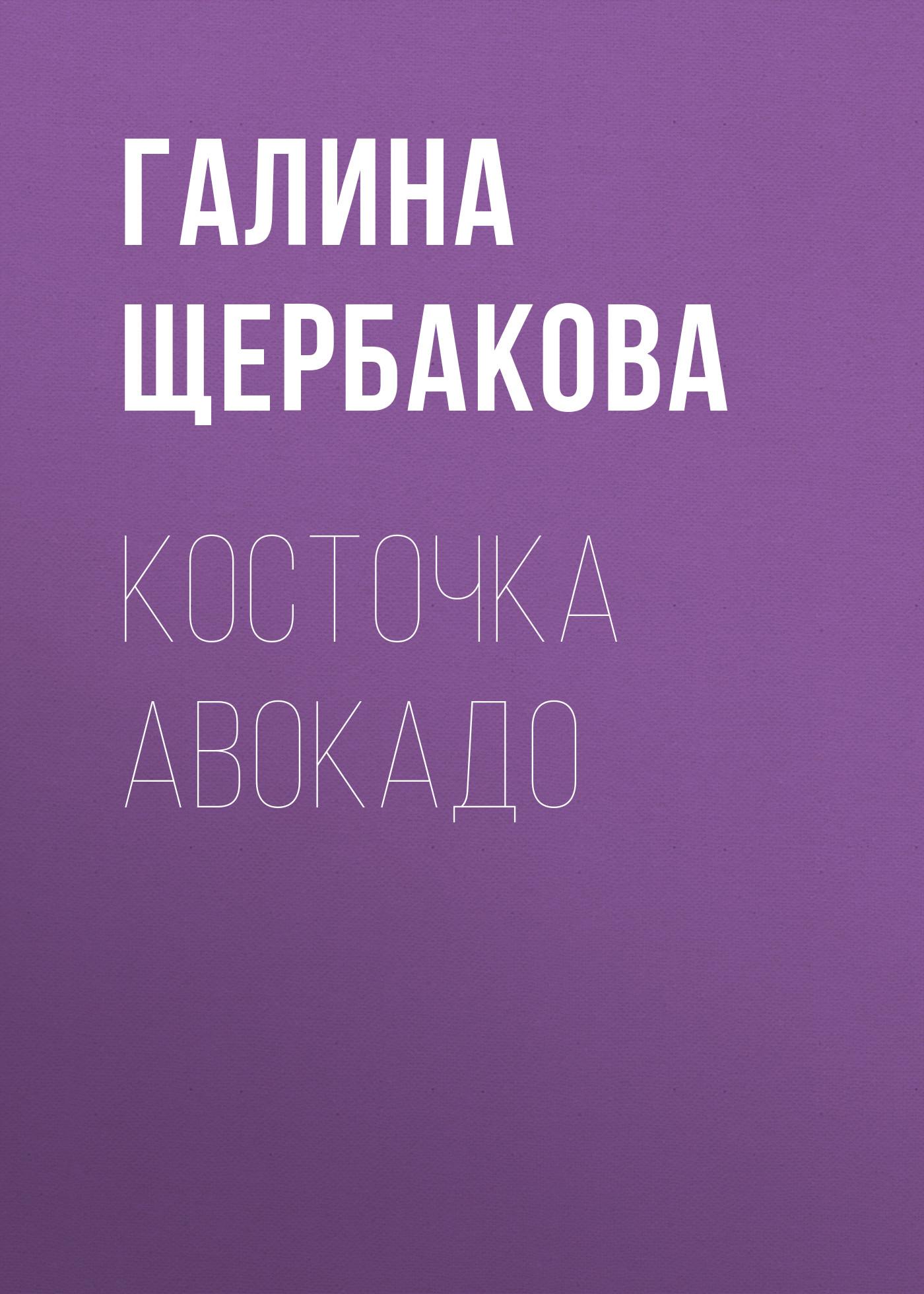 Галина Щербакова Косточка авокадо цена