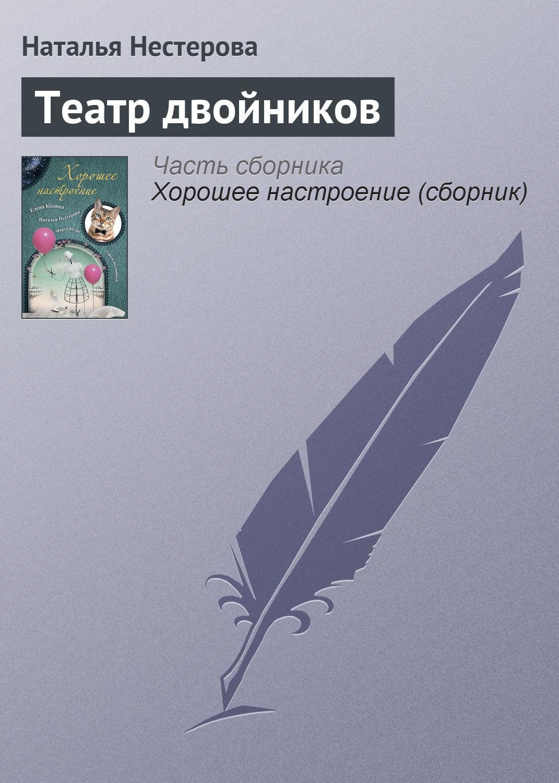 лучшая цена Наталья Нестерова Театр двойников