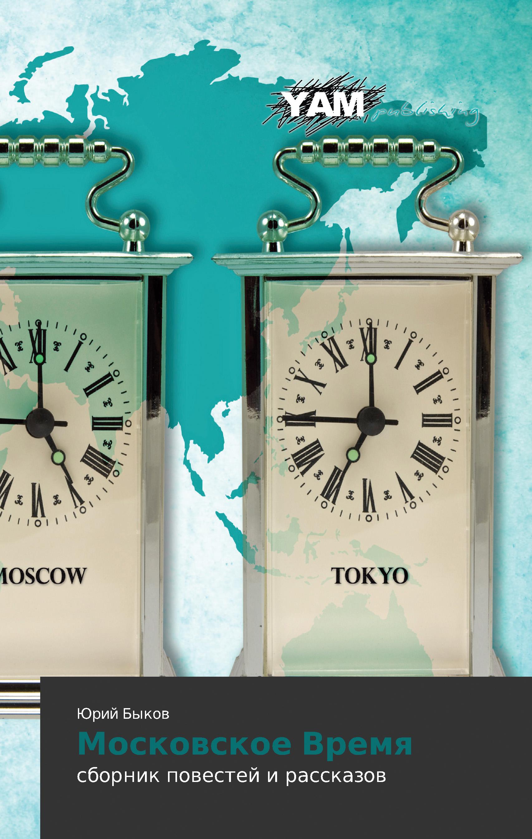 Московское Время (сборник)