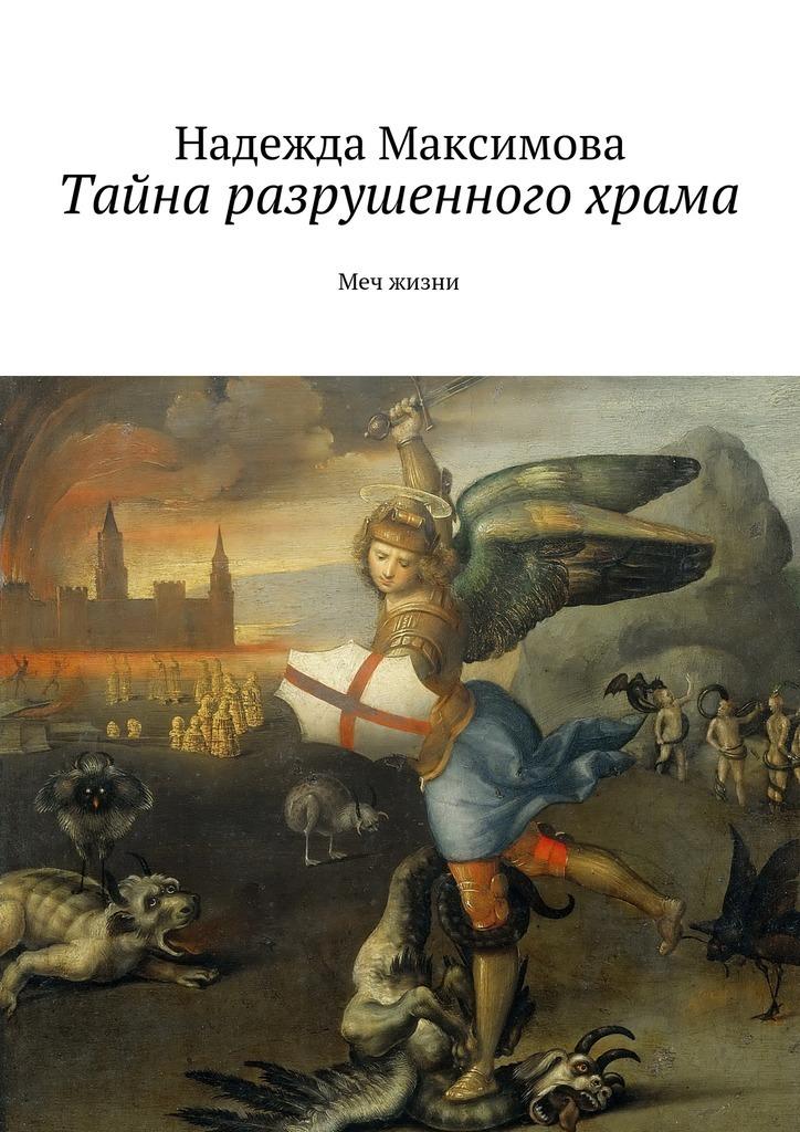 Надежда Максимова Тайна разрушенного храма корсунский с тайна первого храма