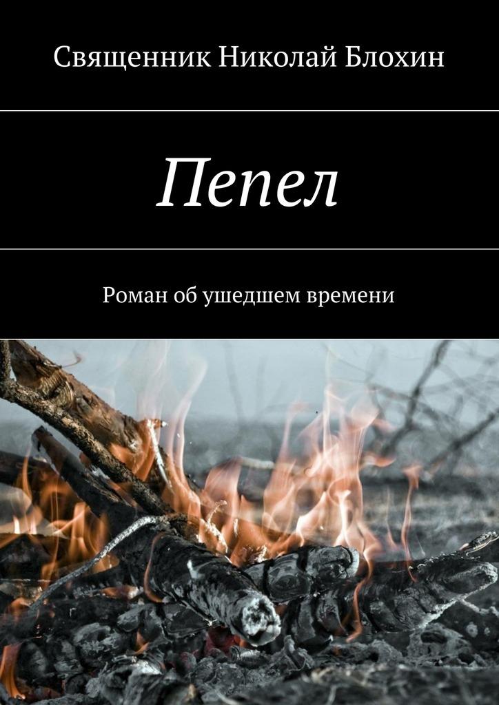 цены Священник Николай Блохин Пепел