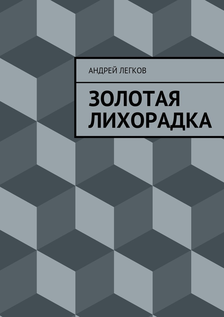 Андрей Легков Золотая лихорадка henry smith повседневные брюки