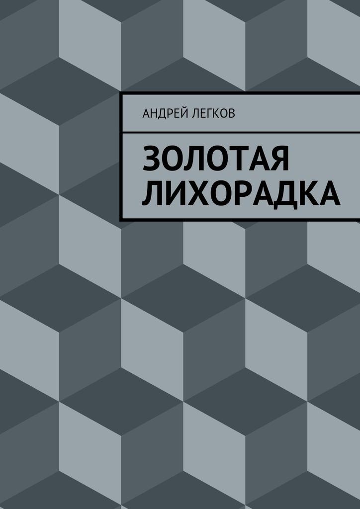 Андрей Легков Золотая лихорадка gregory monahan enterprise risk management a methodology for achieving strategic objectives
