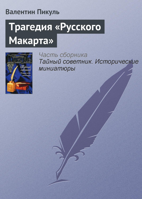 Трагедия «Русского Макарта» ( Валентин Пикуль  )