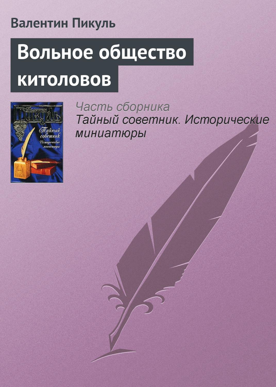 Вольное общество китоловов ( Валентин Пикуль  )