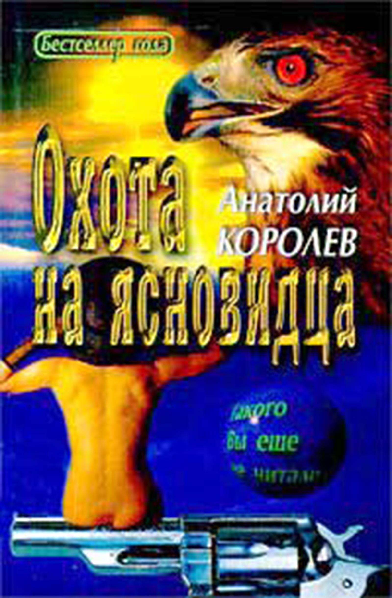 Анатолий Королев Охота на ясновидца
