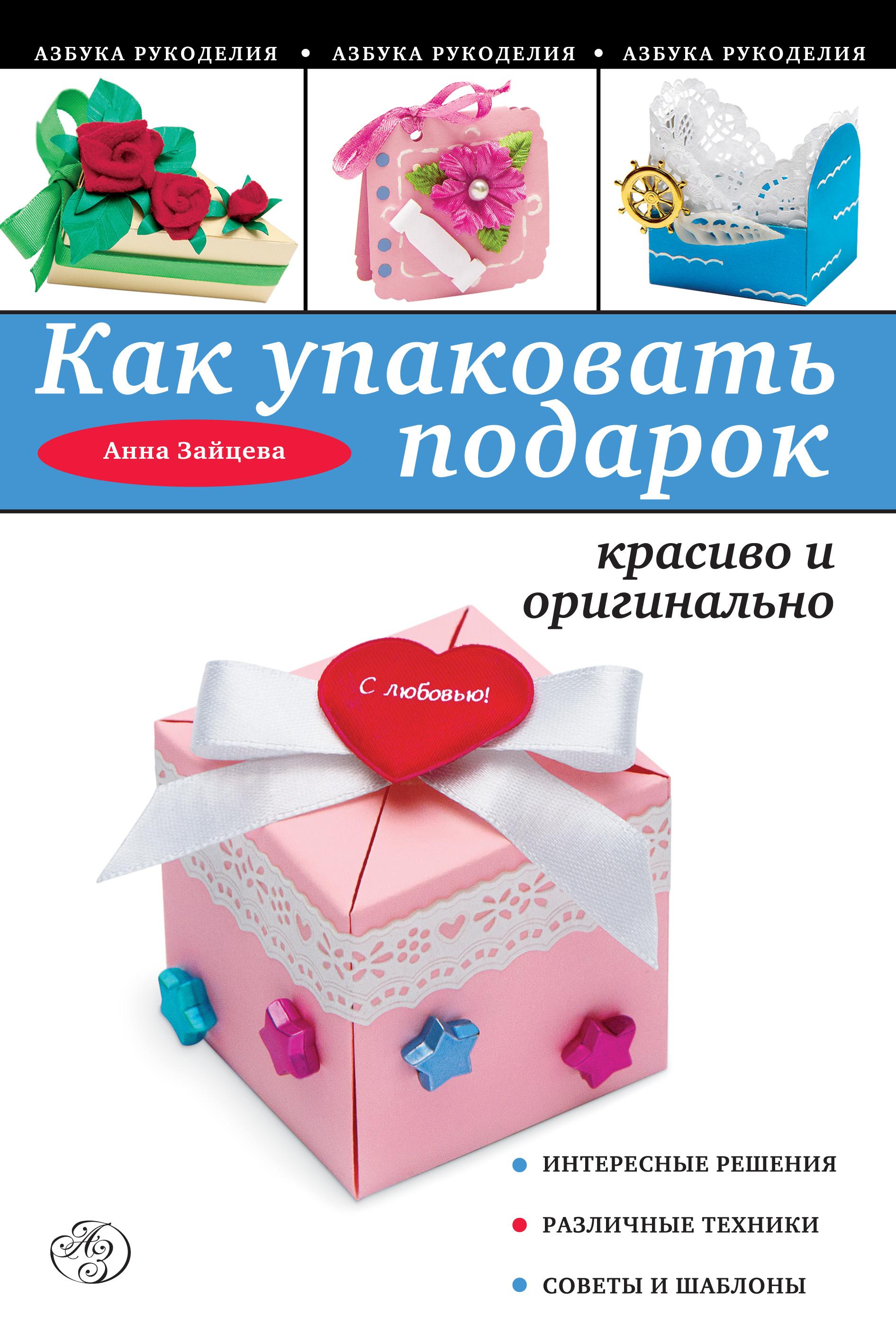 Анна Зайцева Как упаковать подарок красиво и оригинально