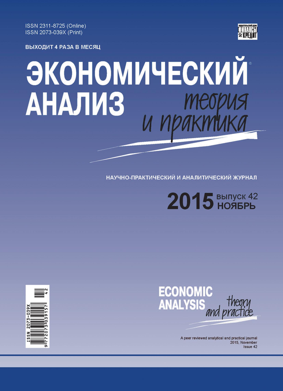 Отсутствует Экономический анализ: теория и практика № 42(441) 2015