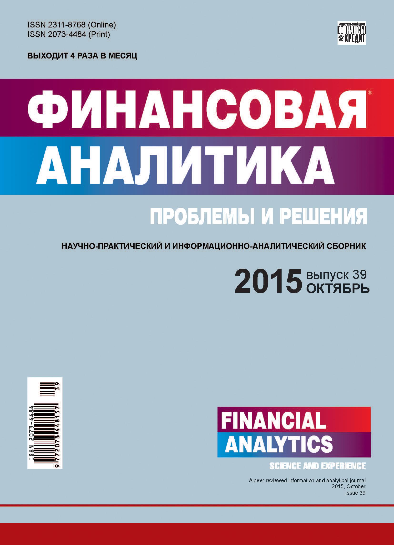 Отсутствует Финансовая аналитика: проблемы и решения № 39 (273) 2015