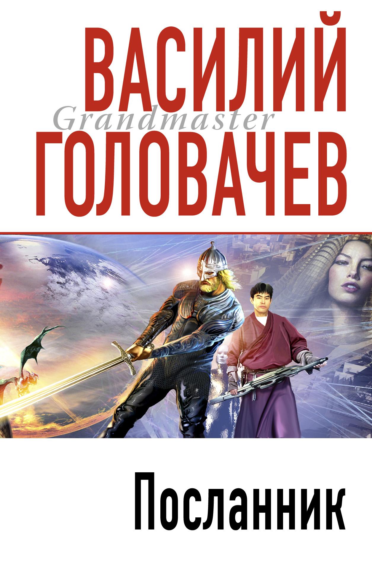 Василий Головачев Посланник василий головачев марсианский корабль