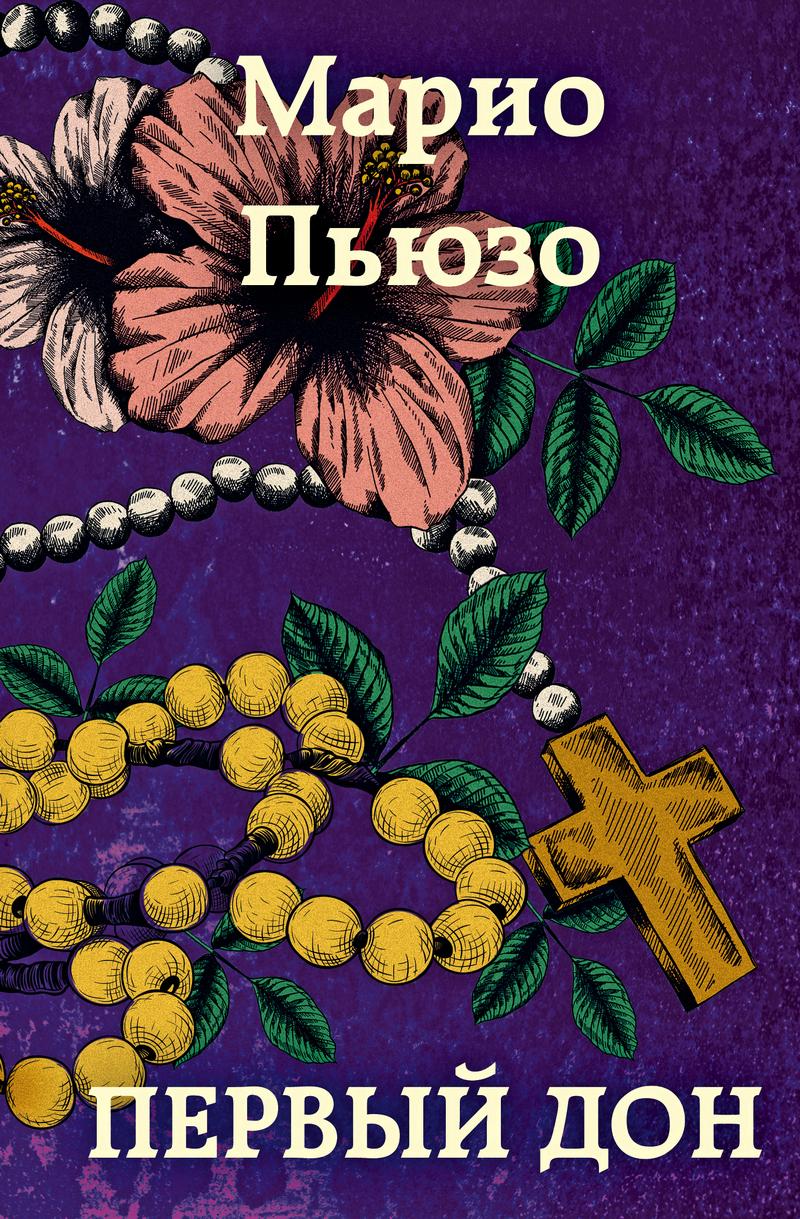 Марио Пьюзо Первый дон цена