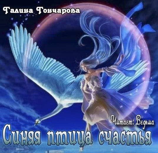 Галина Гончарова Синяя птица счастья виа синяя птица мелодия вокально инструментальные ансамбли виа синяя птица