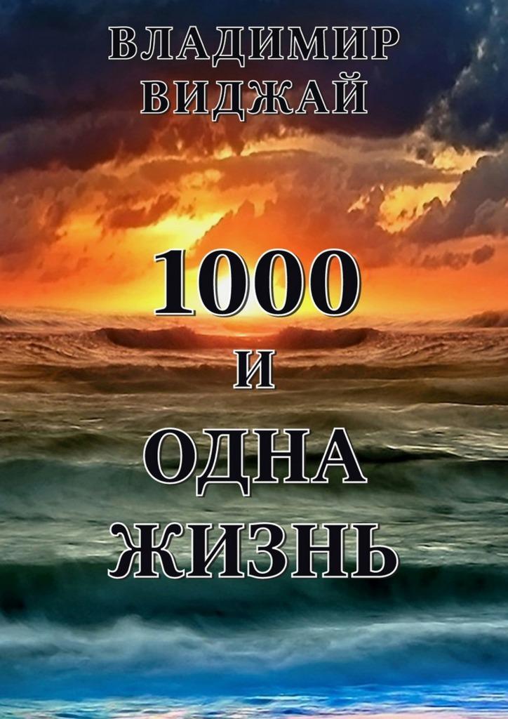 Владимир Виджай 1000иодна жизнь владимир виджай 1000иодна жизнь
