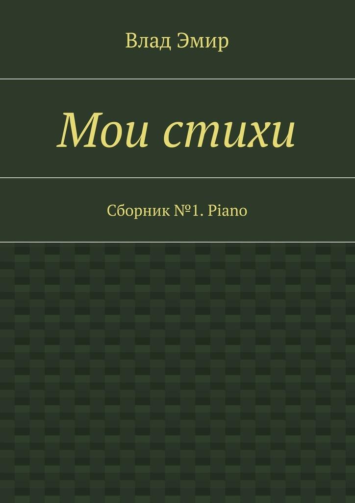 Влад Эмир Мои стихи. Сборник №1. Piano цена