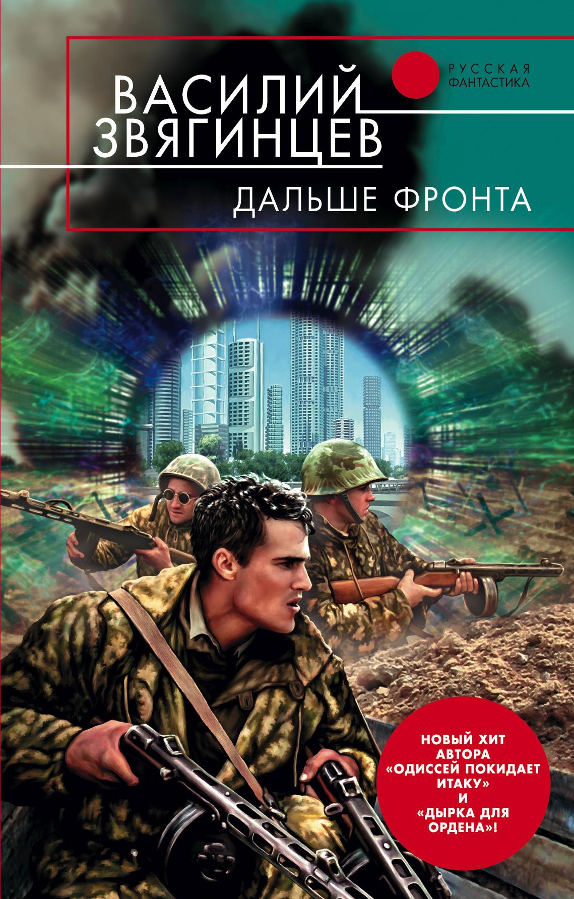 Василий Звягинцев Дальше фронта василий звягинцев дальше фронта