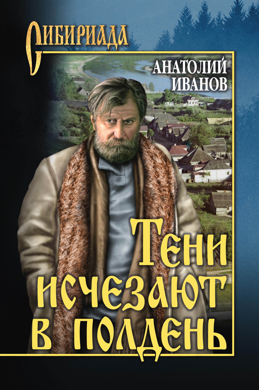Анатолий Степанович Иванов Тени исчезают в полдень анатолий иванов тени исчезают в полдень