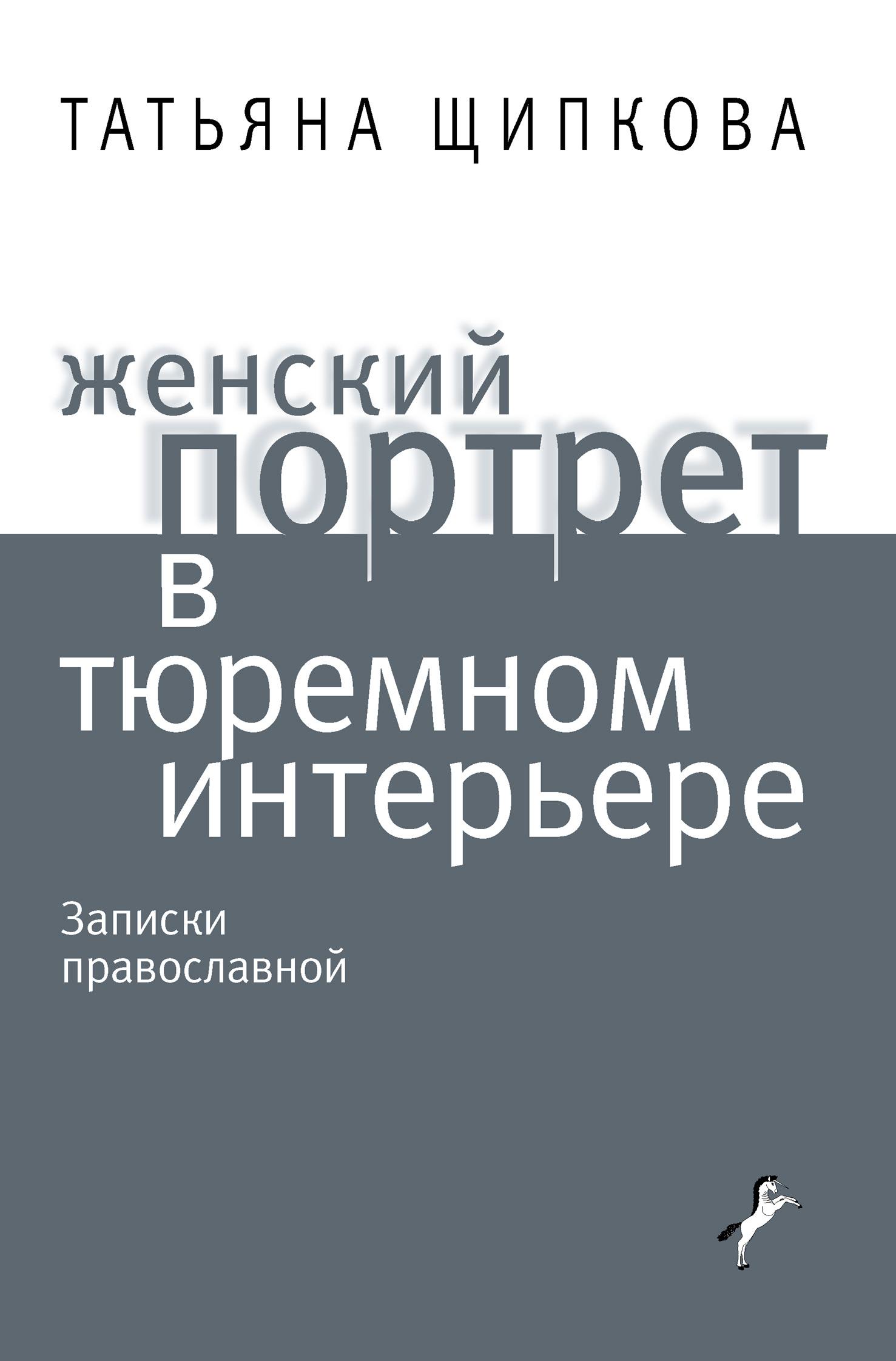 Татьяна Щипкова Женский портрет в тюремном интерьере