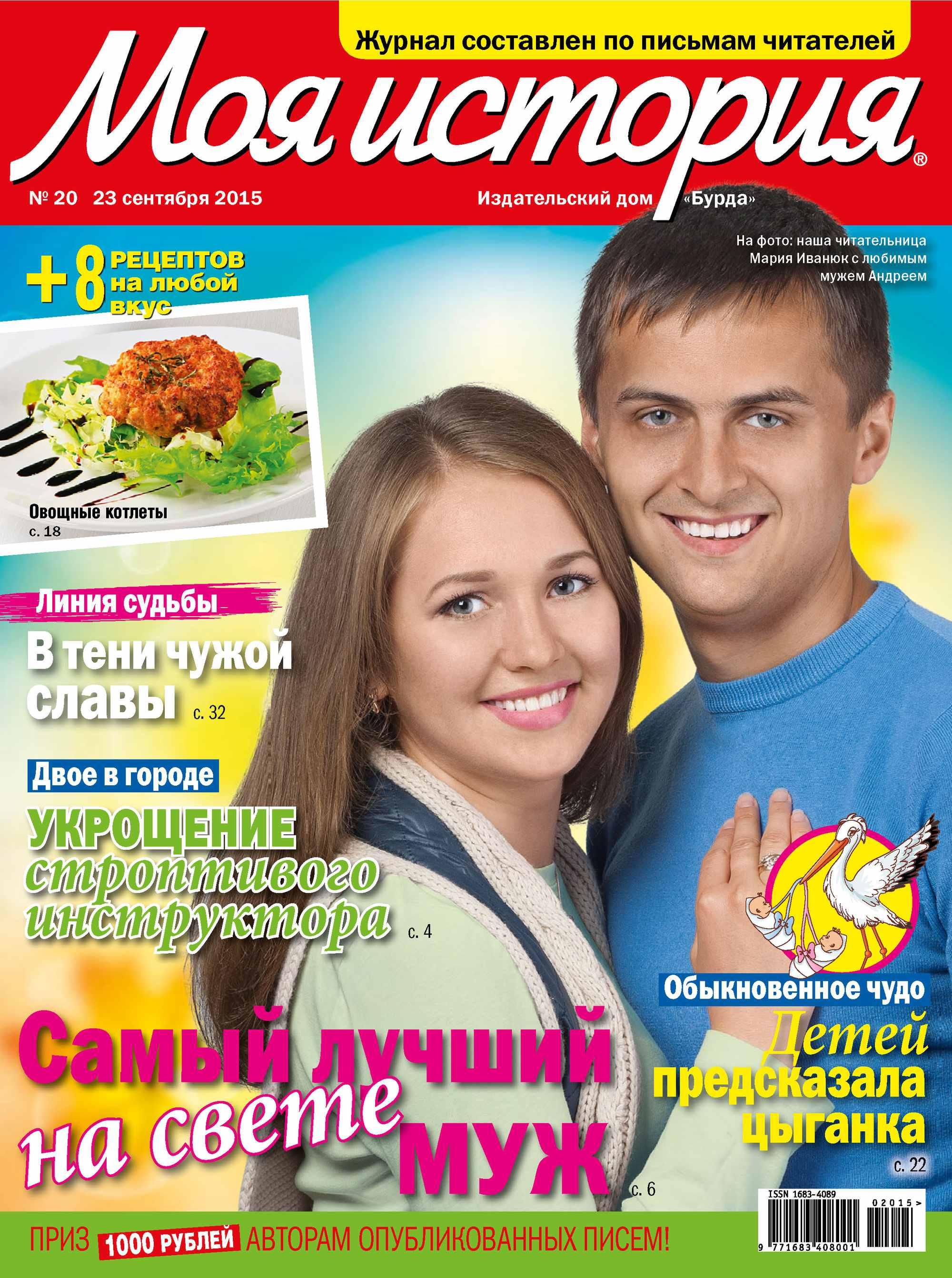 ИД «Бурда» Журнал «Моя история» №20/2015 ид бурда журнал моя история 23 2015