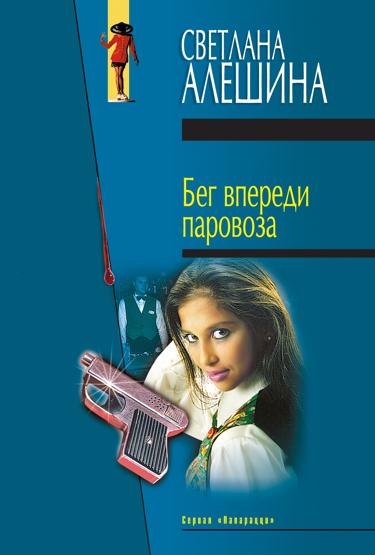 Светлана Алешина Бег впереди паровоза (сборник) cellular line chadmfiiph5