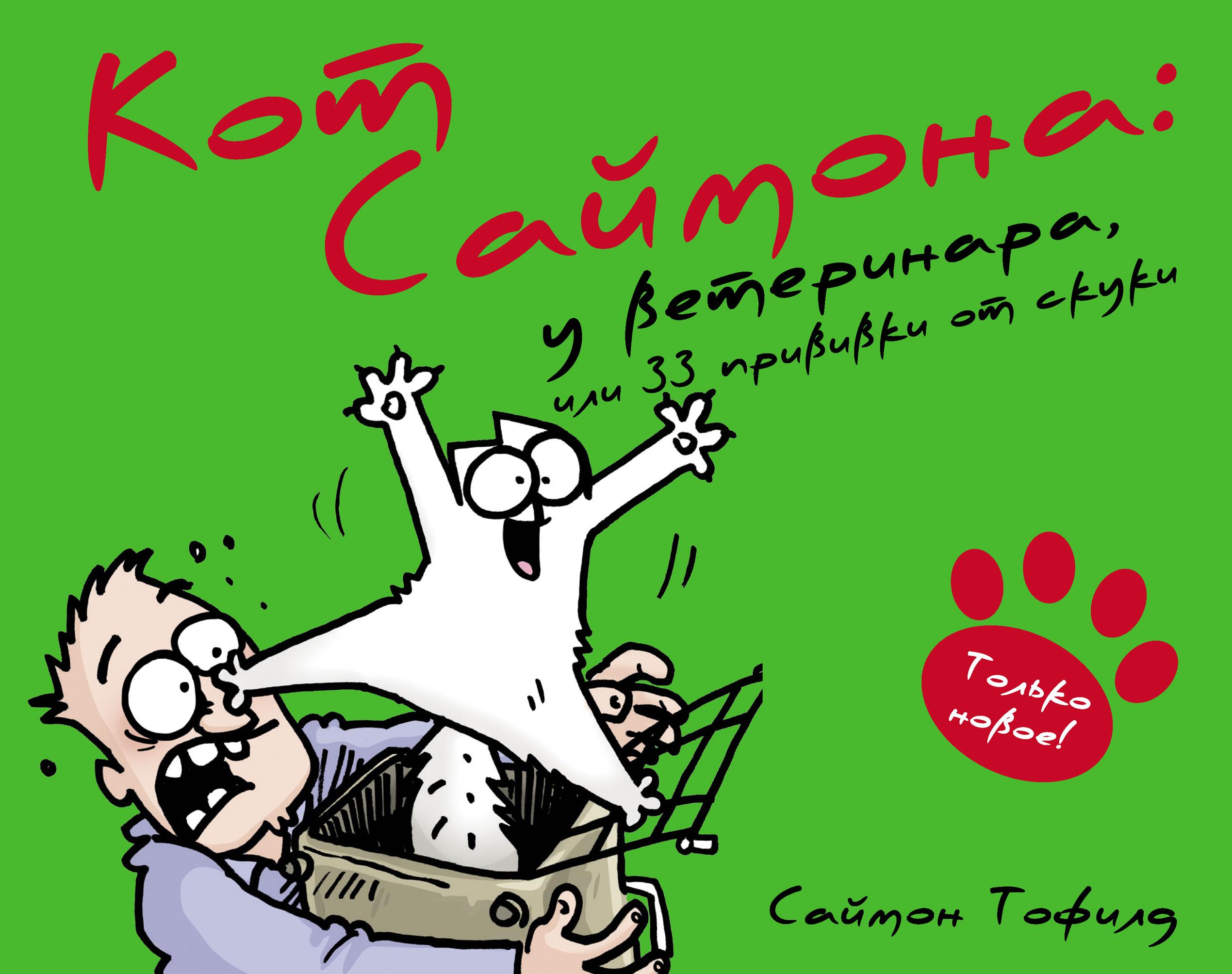 Саймон Тофилд Кот Саймона. У ветеринара, или 33 прививки от скуки тофилд с кот саймона раскраска зеленая isbn 978 5 9909493 2 4