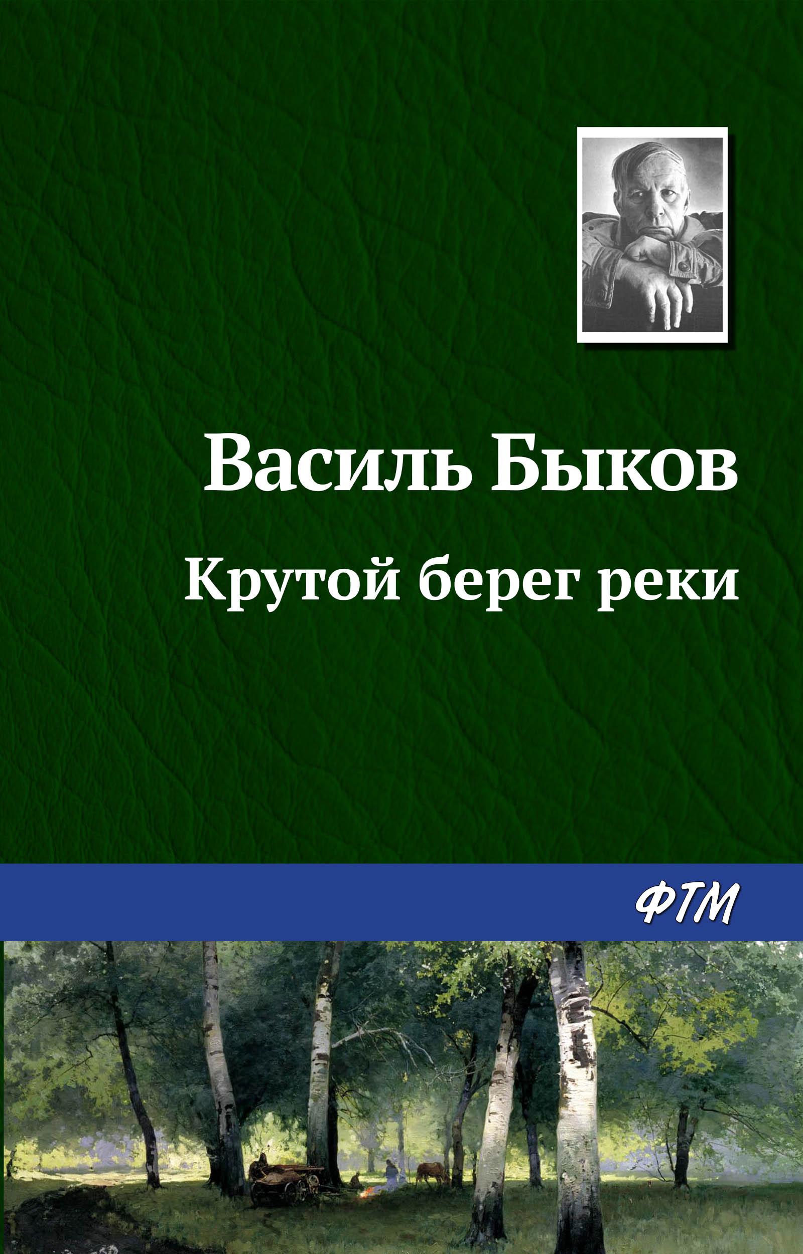 Василь Быков Крутой берег реки