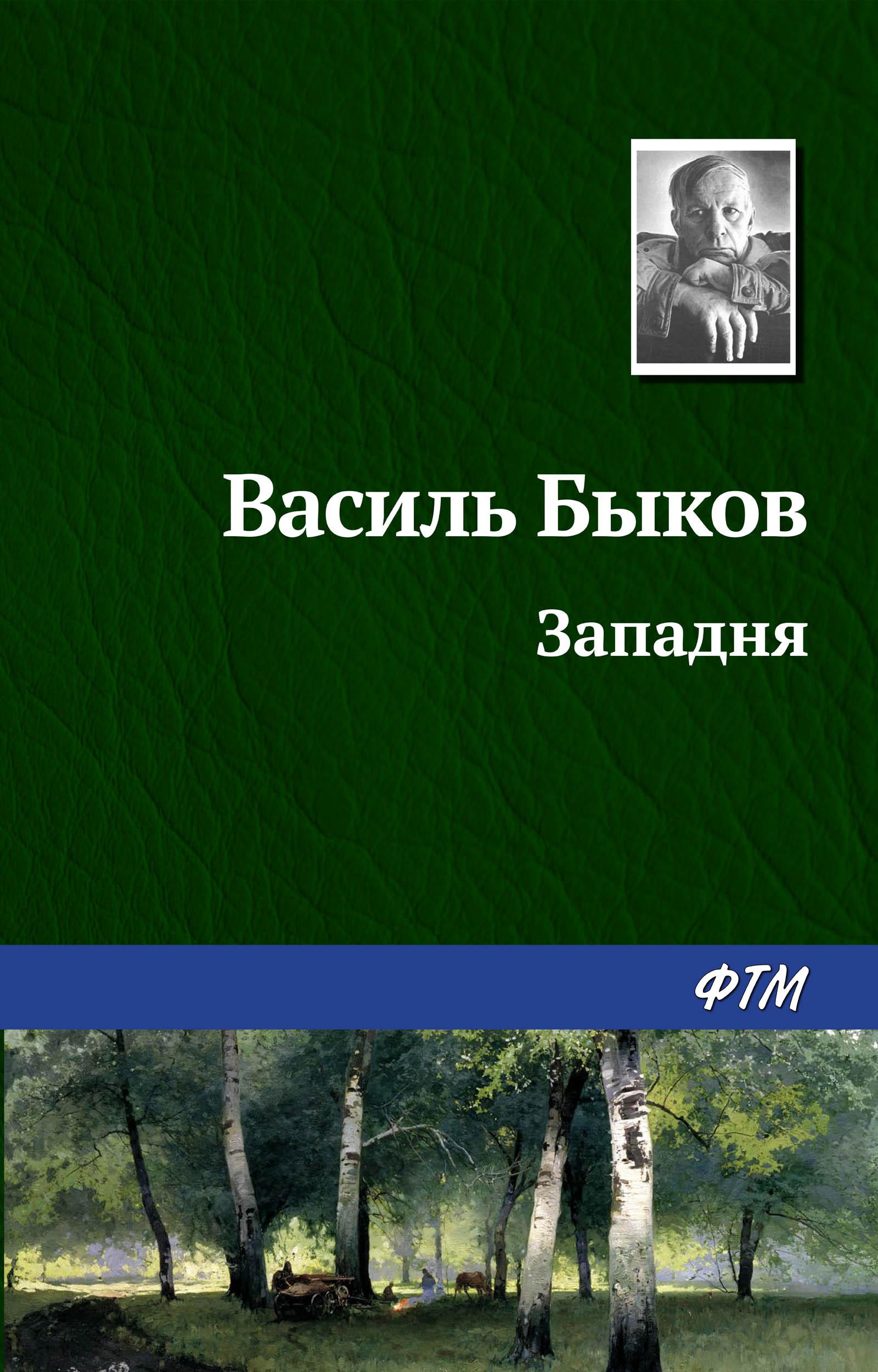 Василь Быков Западня