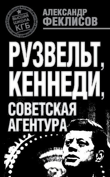 цены Александр Феклисов Рузвельт, Кеннеди, советская агентура