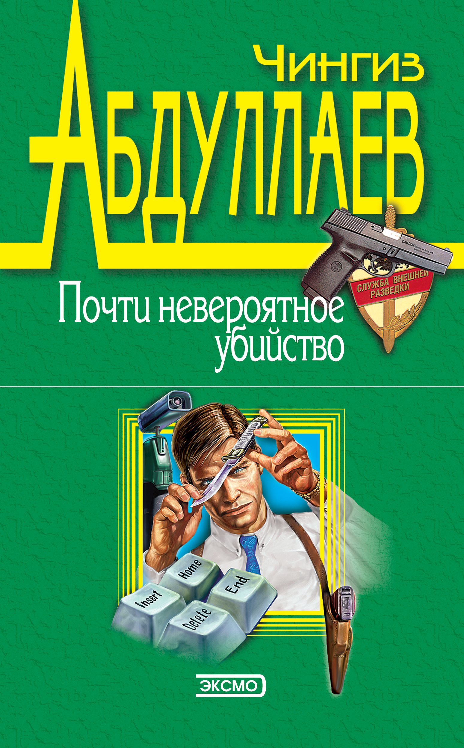 Чингиз Абдуллаев Голубые ангелы цена в Москве и Питере