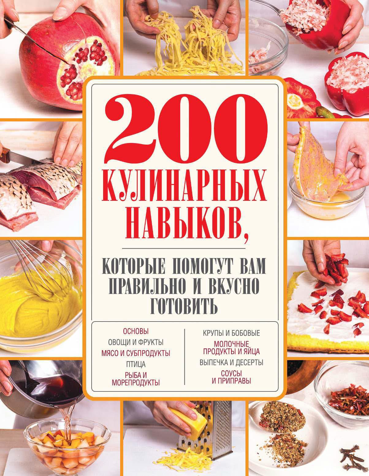 Отсутствует 200 кулинарных навыков, которые помогут вам правильно и вкусно готовить 200 кулинарных навыков которые помогут вам правильно и вкусно готовить