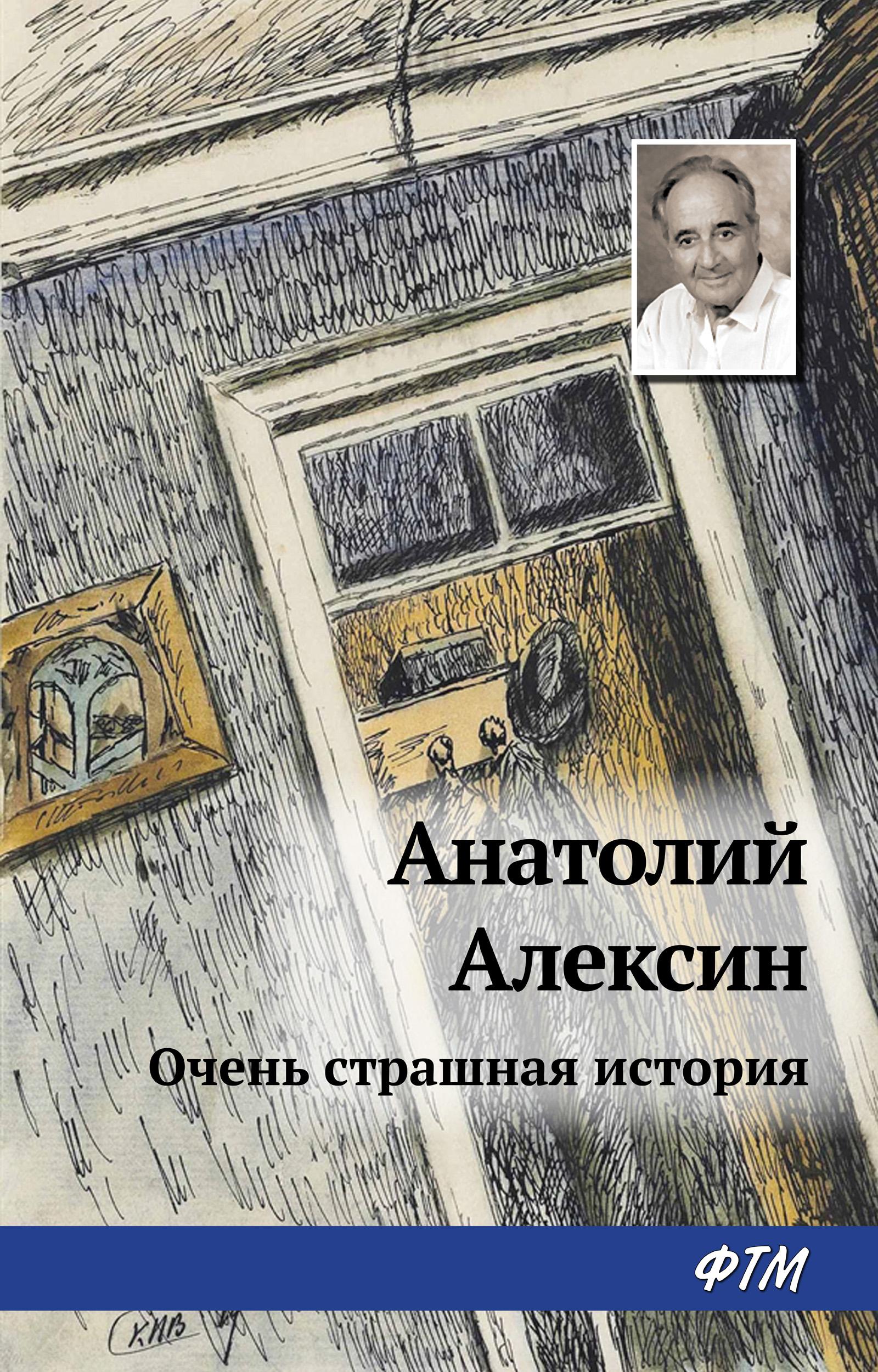 Анатолий Алексин Тайна старой дачи (Первая очень страшная история) анатолий алексин тайна старой дачи