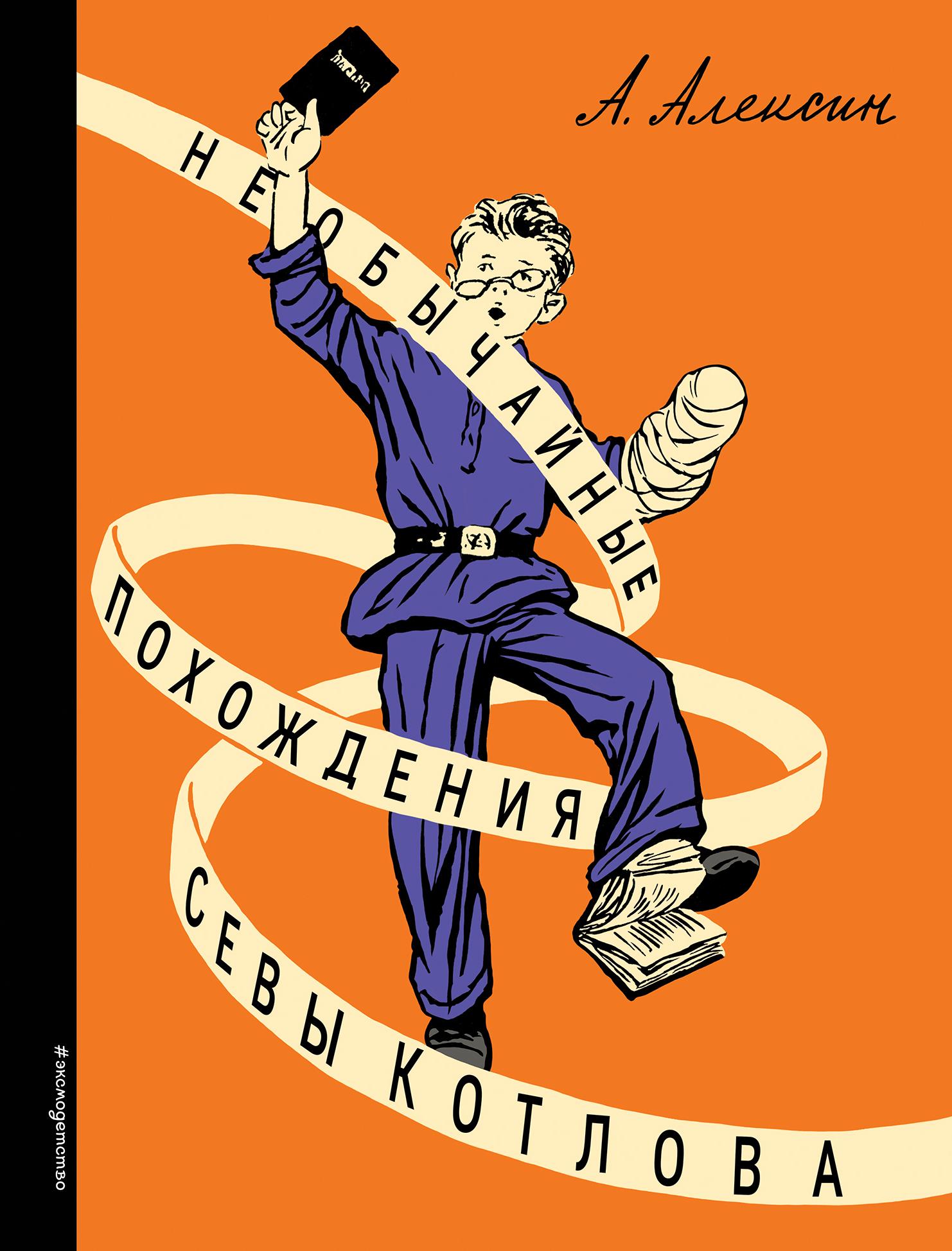 Анатолий Алексин Необычайные похождения Севы Котлова вел тэйк