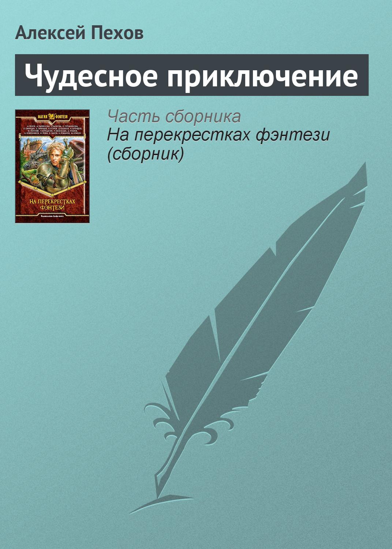 Алексей Пехов Чудесное приключение