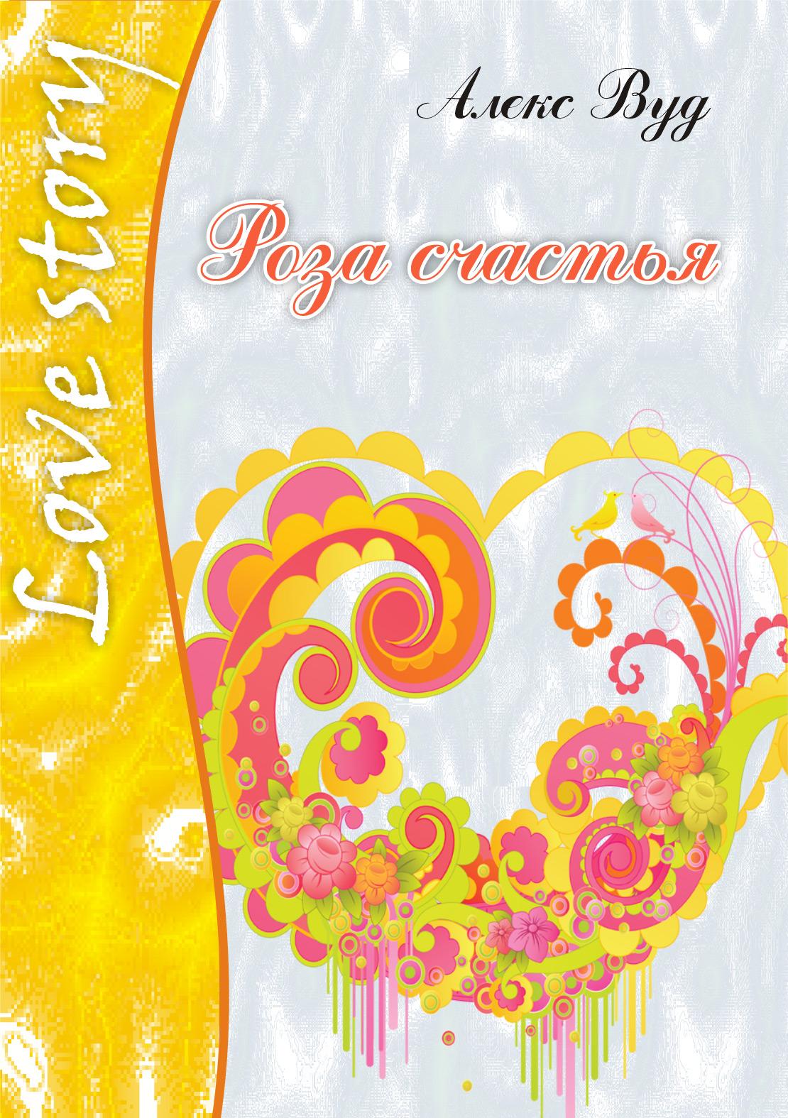 Алекс Вуд Роза счастья пуховый жилет adidas w53326 w53321