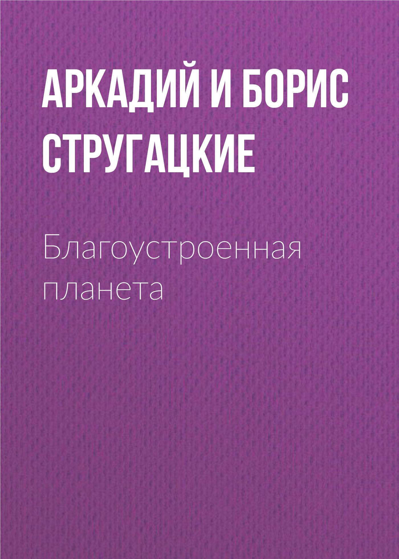 Аркадий и Борис Стругацкие Благоустроенная планета