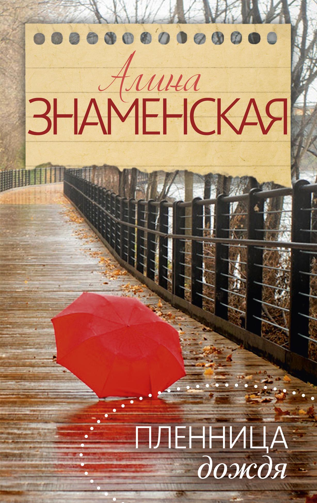 Алина Знаменская Пленница дождя детство лидера