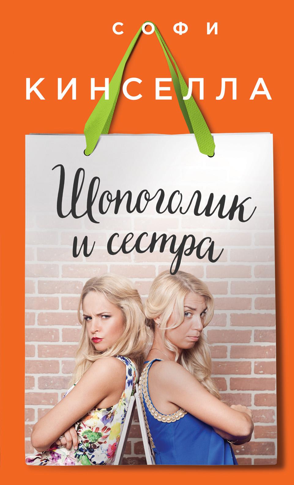 Софи Кинселла Шопоголик и сестра шопоголик и сестра