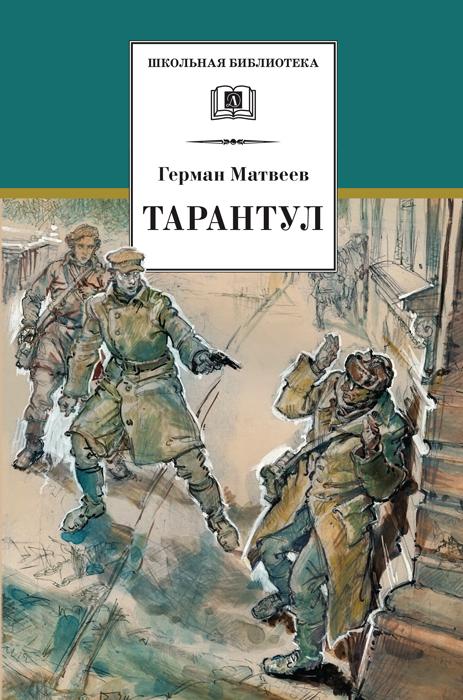 Герман Матвеев Тарантул матвеев а зеленые цепочки