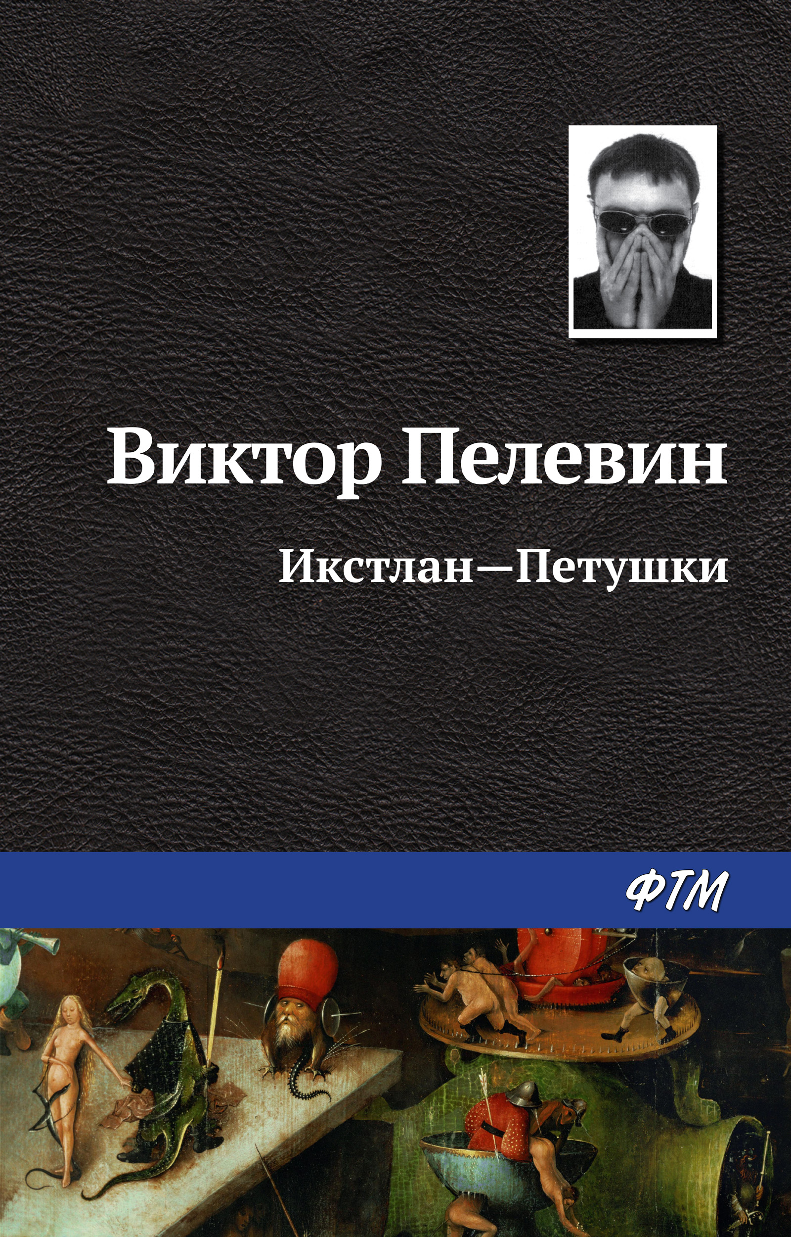 Виктор Пелевин Икстлан – Петушки виктор пелевин икстлан – петушки