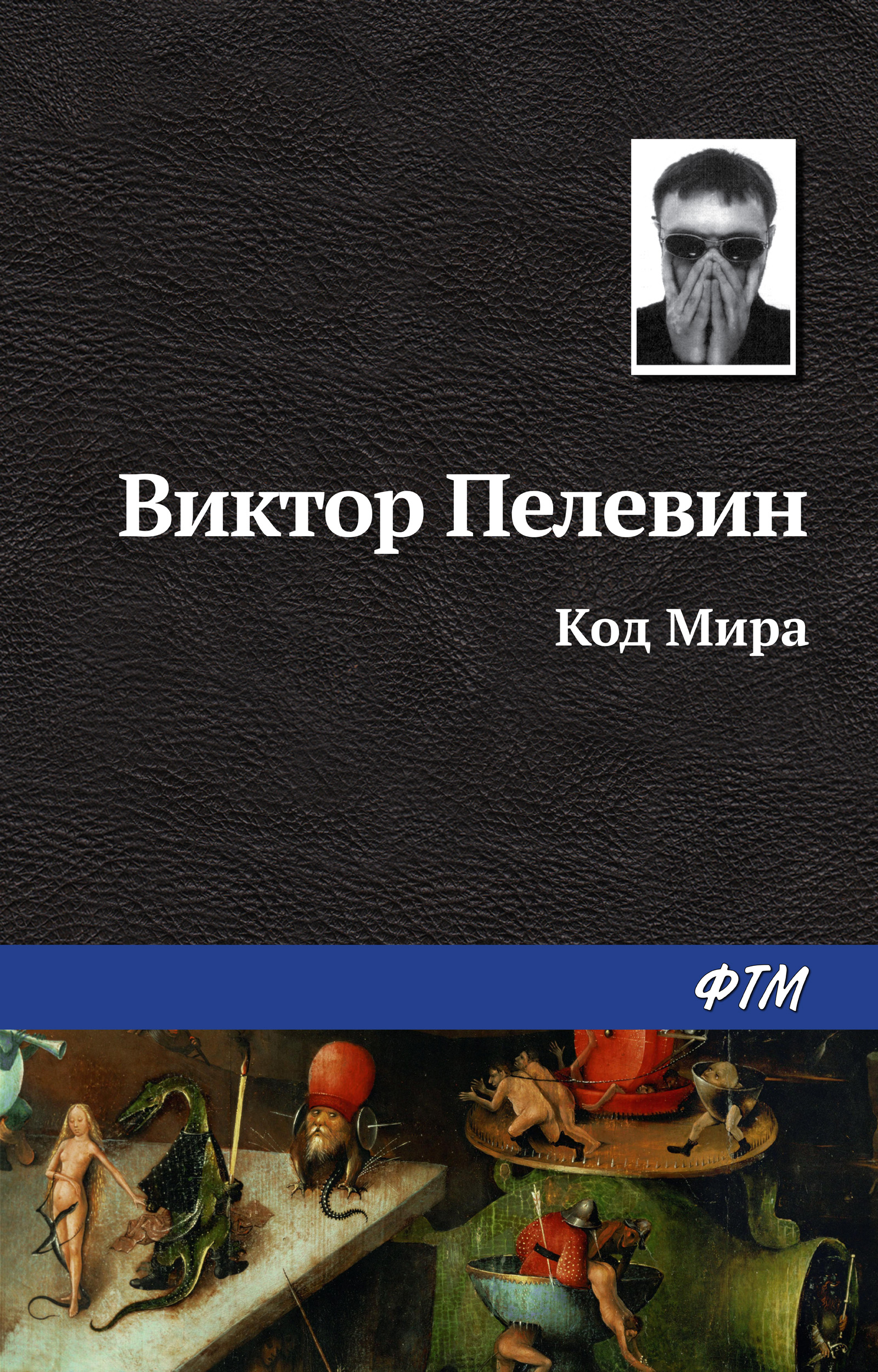 Виктор Пелевин Код Мира виктор пелевин икстлан – петушки