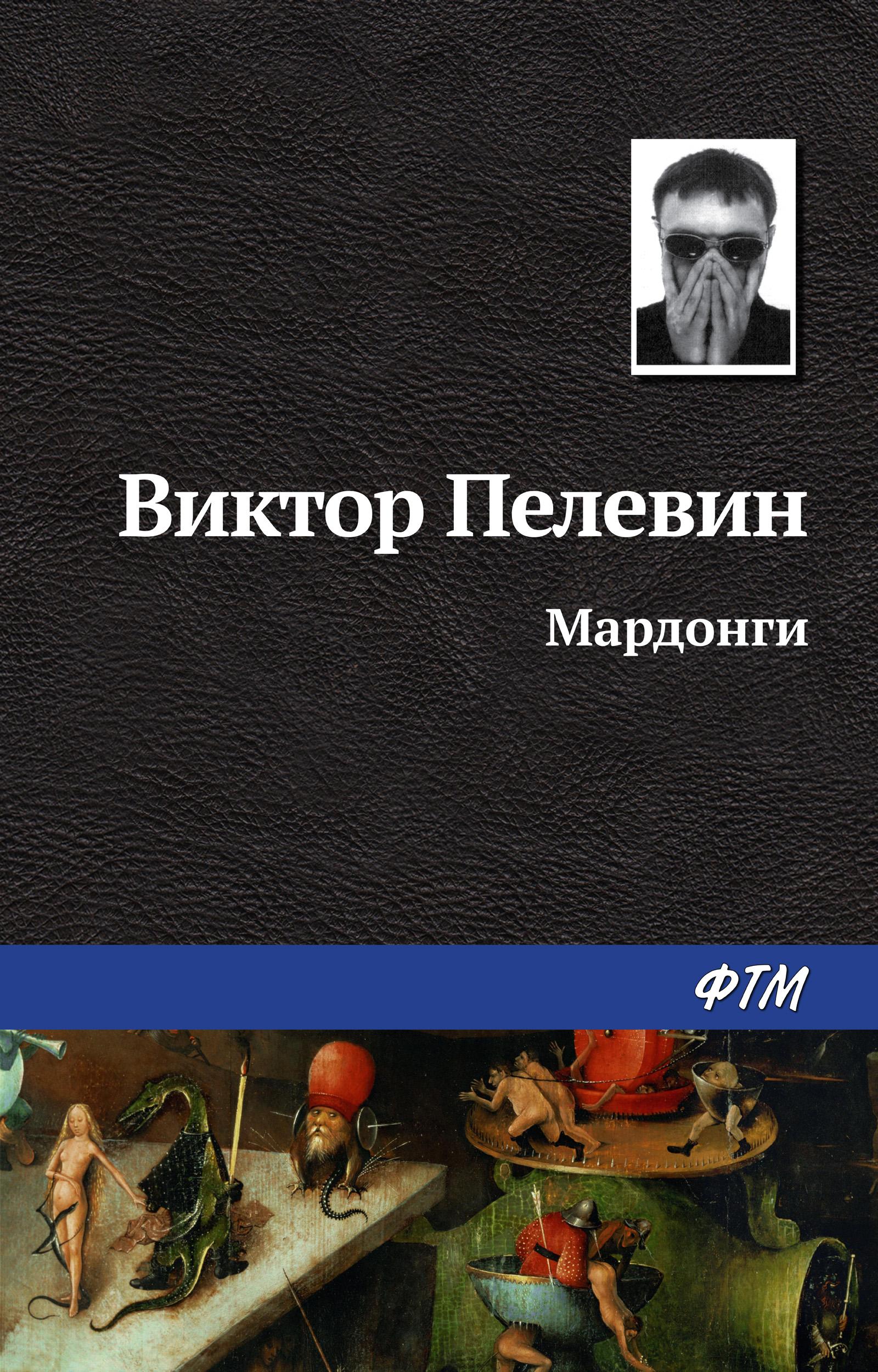 Виктор Пелевин Мардонги виктор пелевин виктор пелевин истории и рассказы