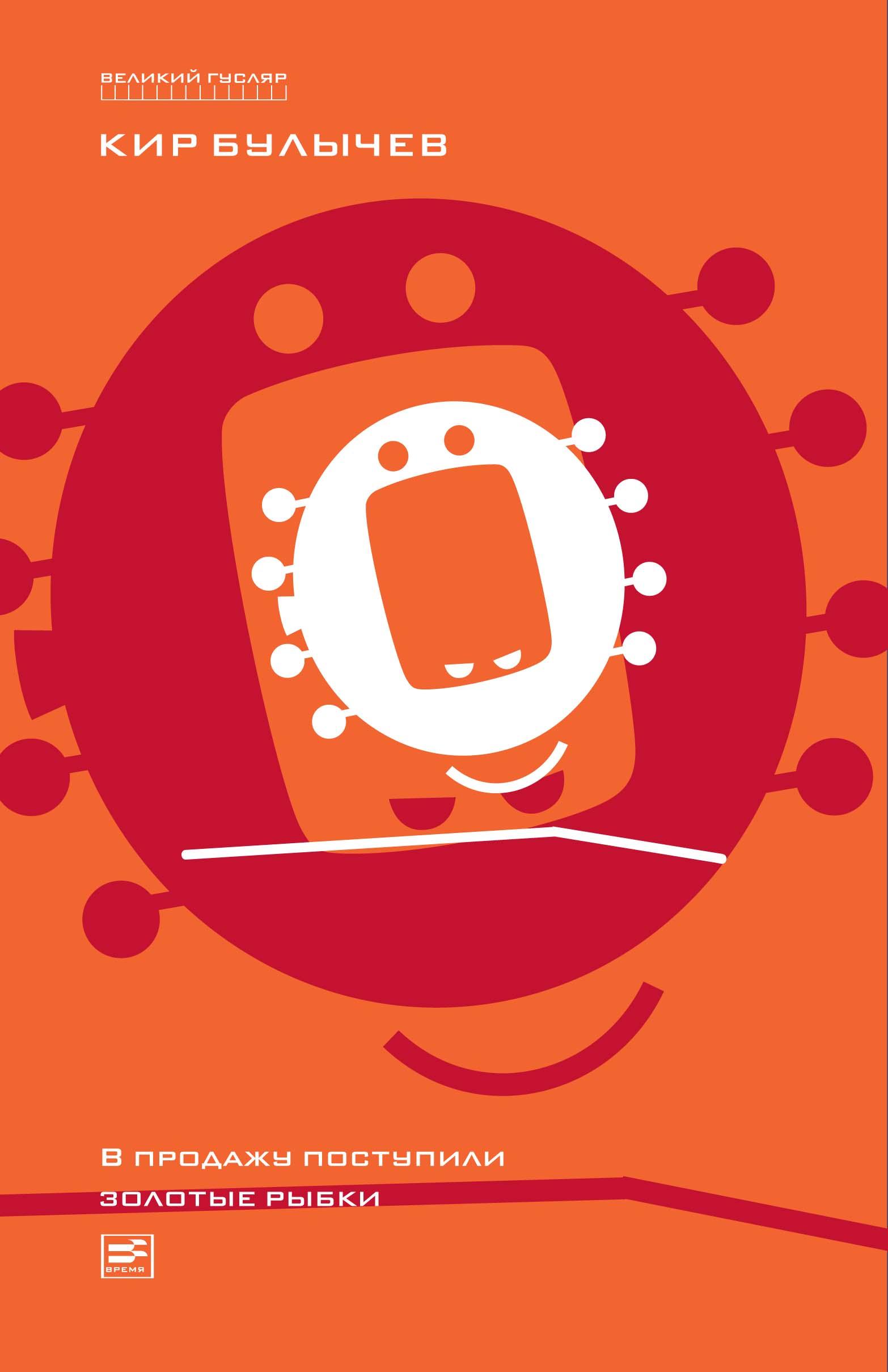 Кир Булычев Эдисон и Грубин видеокарта 4096mb gigabyte geforce gtx970 pci e 256bit gddr5 dvi hdmi hdcp gv n970wf3oc 4gd retail