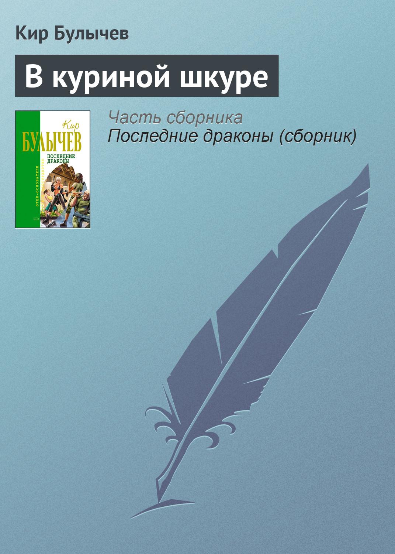 Кир Булычев В куриной шкуре